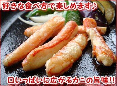 ズワイガニ棒肉詰め合わせ(むき身・約400g・ボイル冷凍)
