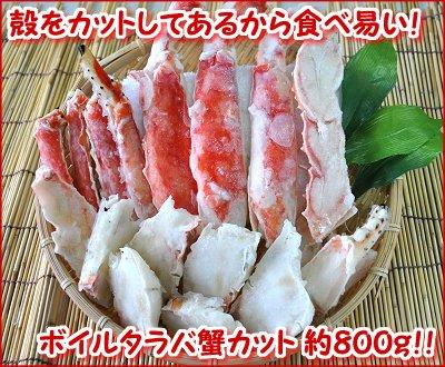 本タラバガニカット(約800g)