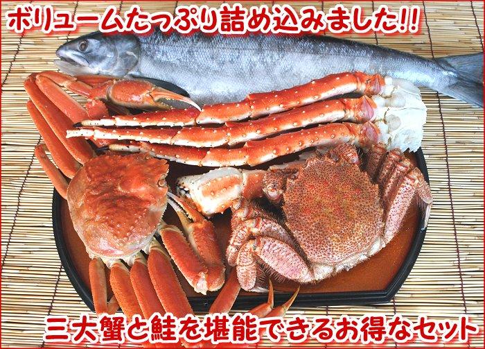 新オホーツクセット 三種類の蟹(たらばがに脚、ずわいがに姿、毛蟹姿)と鮭のセットの写真。「ボリュームたっぷり詰込みました!三大蟹と鮭を堪能できるお得なセット」