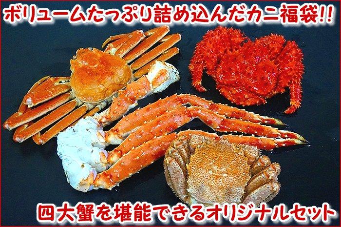 【送料無料】4大カニセット(合計約2.5kg)