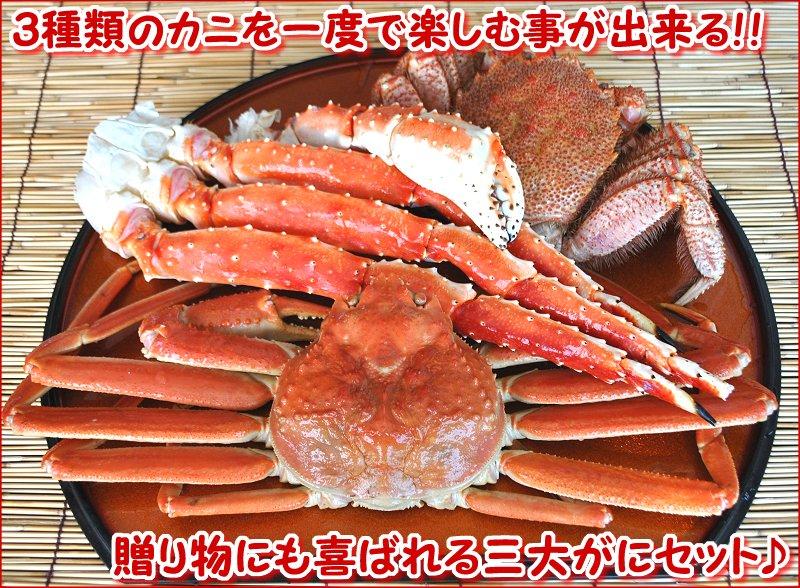 【送料無料】3大カニセット(合計約2.0kg)