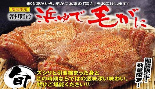 蟹について