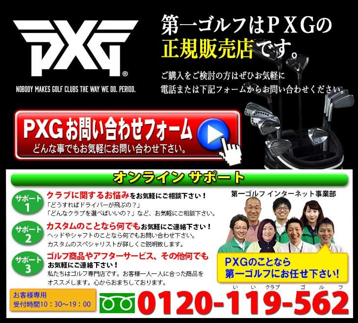 PXG 0311Tアイアン
