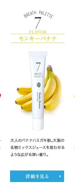 歯磨き 皮 バナナ の