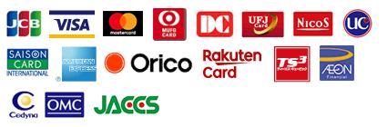 ご利用いただけるクレジットカード一覧