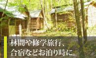 林間や修学旅行合宿などのお泊り時におねしょパンツを