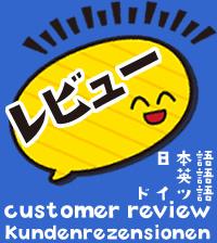 英語 ドイツ語 日本語レビュー customer review Kundenrezensionen