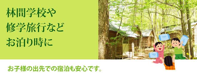 林間学校や修学旅行などお泊り時におねしょ