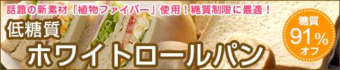 植物ファイバー使用!糖質91%オフの低糖質ホワイトロールパン