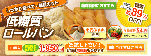 しっかり食べて・糖質カット 糖類0[ゼロ] ふすまロールパン 送料無料
