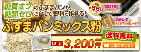 糖質オフ・糖類ゼロのふすまパンがご自宅で簡単に作れる!ふすまパンミックス粉
