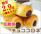 低糖質チョココロネ