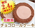 低糖質チョコロールケーキ