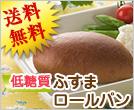 低糖質ふすまロールパン