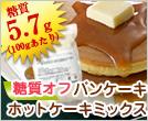 糖質92%オフ パンケーキ・ホットケーキミックス