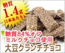 糖質84%オフミルクチョコ使用大豆クランチチョコ