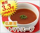 低糖質トマトスープ