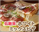 ホワイトミックスピザ