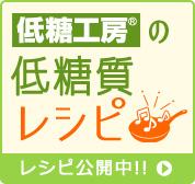 低糖工房の低糖質レシピ公開中!