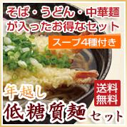 年越し低糖質麺セット