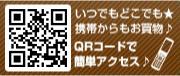 いつでもどこでも★携帯からもお買い物♪ QRコードで簡単アクセス♪