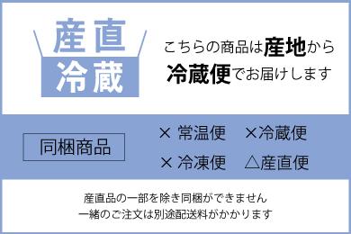 配送-冷蔵産直-1