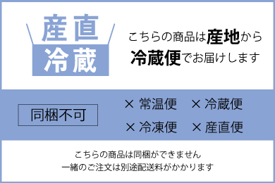配送-冷蔵産直-2