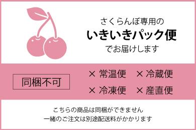 配送-さくらんぼ-1