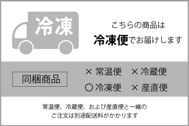 配送-冷凍-1