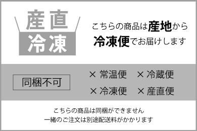 配送-冷凍産直-2