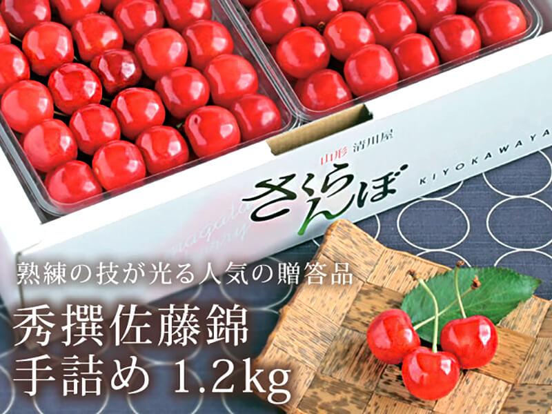 秀撰佐藤錦 手詰め1.2kg