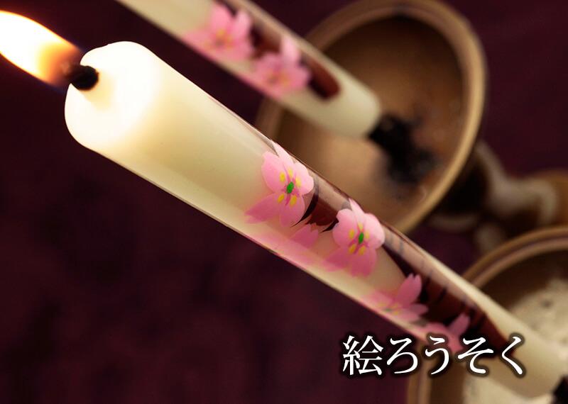 絵ろうそく 【山形県鶴岡市の伝統工芸品 手づくりロウソク】